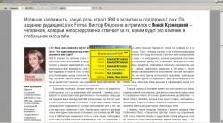Sumatra PDF в работе о програме