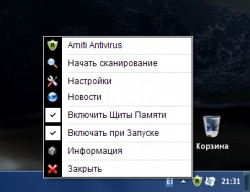 Amiti Free Antivirus - трей