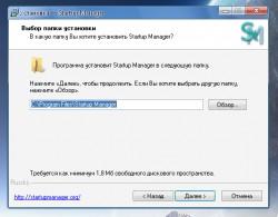 Установка Startup Manager